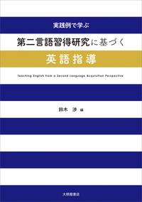 実践例で学ぶ第二言語習得研究に基づく英語指導