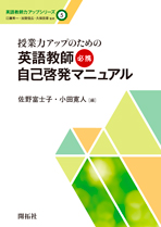 「英語教師力アップシリーズ第 5 巻授業力アップのための英語情報マニュアル」の第1章・2章を執筆しました。